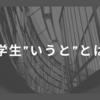"""【自己紹介】中学生""""いうと""""とは?"""