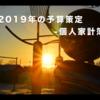 【PDCA】2019年の予算策定(個人家計簿)