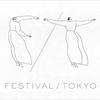 「フェスティバル/トーキョー」新ロゴデザイン