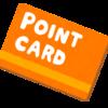 財布の中のポイントカードを減らす3つの方法