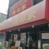 陳麻家 三軒茶屋