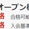 NN第2回志望校別オープン模試 開成中