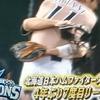 北海道日本ハムが11.5差から逆転V 広島VS北海道のシリーズでいいんじゃない ?