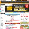 ポイントインカムで新日本製薬 パーフェクトワンシリーズ 150%還元!!!