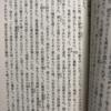 大杉栄「自叙伝・日本脱出記」(岩波文庫)