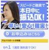 アルナサポートは東京都港区赤坂6-14-3の闇金です。