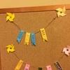 鯉のぼりガーランドを作りました!