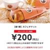 メルペイでミスド200円引きクーポン!第一弾サンマルクカフェ200円引きは終了。