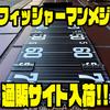 【HAMA】人気のコンパクト軽量板メジャーがリニューアル「バスフィッシャーマン メジャー」発売!