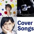 吉岡聖恵/中島美嘉/絢香 女性シンガーのカバーアルバム3作品をご紹介