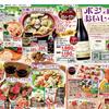 情報 料理紹介 ボジョレー 牡蠣 えび チーズ いなげや 11月15日号