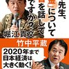 竹中先生、「お金」について本音を話していいですか?(堀江貴文&竹中平蔵、2015)