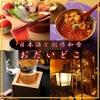 【オススメ5店】自由が丘・田園調布(東京)にある創作和食が人気のお店