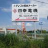 トランスメーカー日幸電機株式会社!国道6号線沿いの看板です!