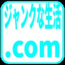 ジャンクな生活.com