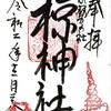 椋神社(埼玉県秩父市下吉田)の御朱印(狼信仰)