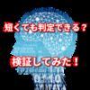 検証実験:AWAの自動音声認識機能は曲が短くても大丈夫?