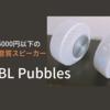 5000円以下で高音質のパソコン用外付けスピーカー【JBL Pebbles】