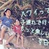 【子連れハワイの楽しみ方】2016 旅行記9日目(実質最終日) 〜ホノルル動物園