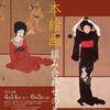 企画展「日本絵画 組み合わせの美」いよいよ今週限り!