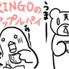 【福岡天神の行列店】ごろっと果実「RINGO」のアップルパイが旨すぎる!