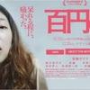 【映画】百円の恋