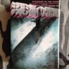 原潜「チャレンジャー」バルト海へ