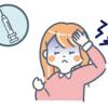副反応で頭痛と吐き気が酷かった・・・。