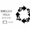 大晦日と元日はベーシックに努める[習慣化日次PDCA 2018/12/30]