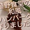 「植野食堂」でやっていたモンブランさんの和風ハンバーグ作ってみました!