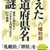 「消えた都道府県の謎」(八幡和郎)