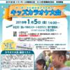 【イベントレポート】キッズカラオケイベント開催しました♪