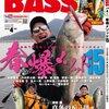 【バス釣り雑誌】早春・晩冬のオカッパリバス釣りを攻略「アングリングバス 2020年4月号」発売!