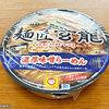 【カップ麺】らーめん改監修 極貝だし塩らーめん&麺匠玄龍 濃厚味噌らーめん