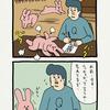 日曜日のスキウサギ「忘れ」