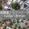 花と緑のテーマパーク「HANA・BIYORI」