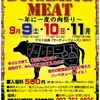 DYNAMITE MEAT~年に一度の肉祭り~ in 若松