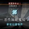 FGOプレイ日記『悪性隔絶魔境新宿』(ネタバレあり)