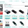 ロジクールのマウスはパーツがオンラインショップで注文できる