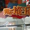 埼玉で「翔んで埼玉」を観た