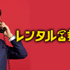 レンタル救世主 第1話感想 ~藤井流星の活躍と稲葉友の女装~【ネタバレあり】
