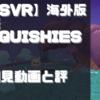 初見動画【PSVR】海外版デモ【Squishies】を遊んでみての感想と評価!