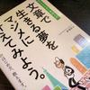 【本のレビュー】『文章で生きる夢をマジメに叶えてみよう。』(岸智志 著 発行:MdN 発売:インプレス)