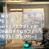 【練馬・桜台】図鑑カフェ「fumikura(フミクラ)」というなんか面白そうなカフェ【ブックカフェ・ブックバー】