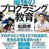 書籍ご紹介:『学校を変えた最強のプログラミング教育』