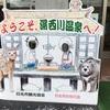 道の駅~湯西川~は 秘境気分満載★