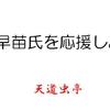 【高市早苗と放送法  今、日本に必要なのは誰か? その1】