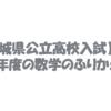【宮城県公立高校入試】R3年度の数学のふりかえり