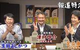 報道特注:国民民主党の津村啓介議員の女性天皇・愛子天皇容認論その3