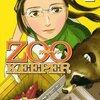 青木幸子『ZOOKEEPER』4巻